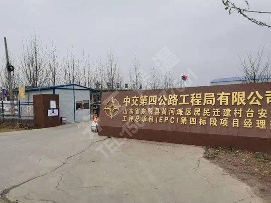东明县黄河滩区居民迁建村